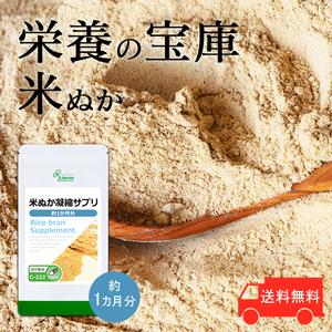 【リプサ公式】 米ぬか凝縮サプリ 約1か月分 C-222 サプリメント サプリ 健康食品 ダイエット 送料無料