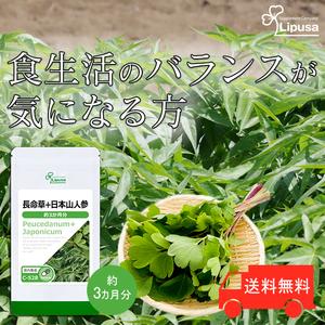 【リプサ公式】 長命草+日本山人参 約3か月分 C-528 サプリメント サプリ 健康食品 送料無料