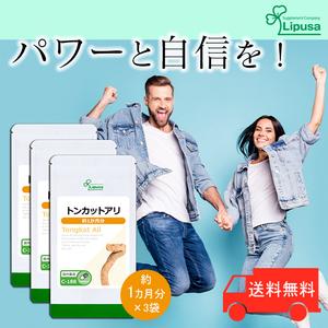 【リプサ公式】 トンカットアリ 約1か月分×3袋 C-188-3 サプリメント サプリ 健康食品 活力 送料無料
