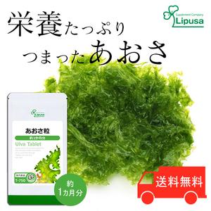 【リプサ公式】 あおさ(ヒトエグサ)粒 約1か月分 T-750 サプリメント サプリ 健康食品 送料無料