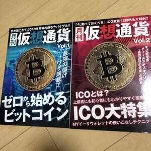 月刊仮想通貨 vol.1 .2 2冊セット