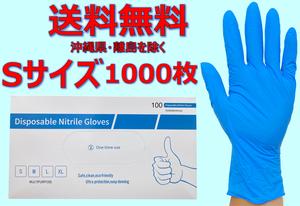 送料無料 1000枚 ニトリルグローブ Sサイズ 100枚×10箱 使い捨て 手袋 ニトリル手袋 ゴム手袋