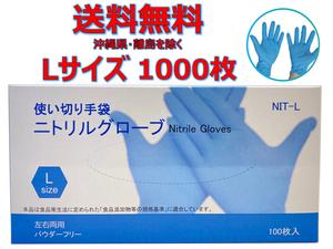 送料無料 1000枚 ニトリルグローブ Lサイズ 100枚×10箱 パウダーフリー 食品衛生法適合 使い捨て 手袋 ニトリル手袋 ゴム手袋