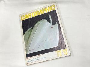 CAR GRAPHIC 1972年 12月号 47年 パリサロン シトロエンGS ホンダ シビック GL カーグラフィック CARGRAPHIC