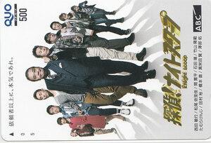 西田敏行 他 探偵!ナイトスクープ ABCテレビ/ 【クオカード QUO】 T.9.13 ★送料最安60円~