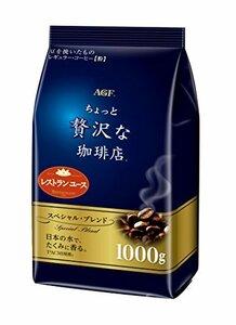 1kg AGF ちょっと贅沢な珈琲店 レギュラーコーヒー スペシャルブレンド 1000g 【 コーヒー 粉 】