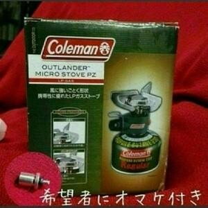 Coleman Micro Stove PZ 希望者にはオマケ付き 新品未使用品
