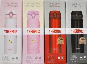 ★期間限定大幅お値下げサーモス真空断熱マグボトル3本セット 色変更可 柄付きピンク色無 無印ピンク、赤、黒、柄付き白から選択可
