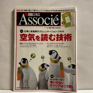 日経ビジネス 日経ビジネスAssocie空気を読む技術2007.12.18 送料無料 2