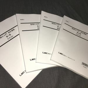 LEC2022年度税理士試験対応テキスト(簿記論入門)