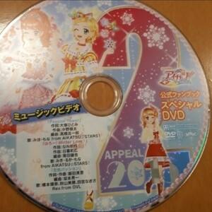 アイカツブック付録ミュージックビデオDVD