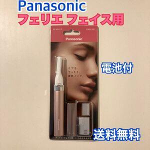 パナソニック フェイスシェーバー フェリエ ES-WF41-P 電池付