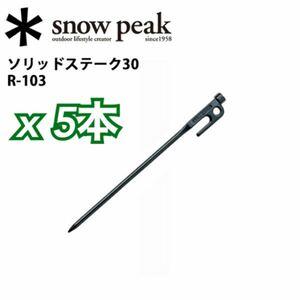 スノーピーク ペグ ソリッドステーク 30 R-103 snowpeak x5本
