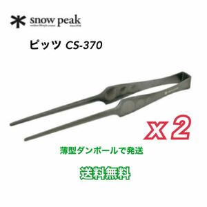 snow peak スノーピーク トング ピッツ CS-370 2コセット