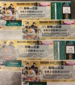 9月30日(木)阪神 vs 広島 TOSHIBAプレミアムシート L列 連番4枚 + ドリンク、グルメクーポン券 計5枚 + ドリンク無料券1枚