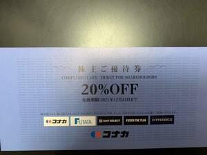 ◆★☆紳士服のコナカ「SUIT SELECT・FUTATA」株主優待 20%割引券 ★◆6枚まで★☆◆豪華おまけ付き!!
