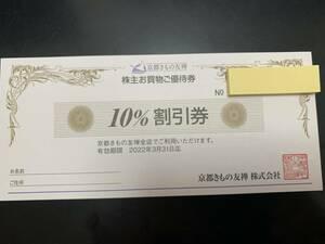◆★☆京都きもの友禅 株主お買物ご優待券 10%割引券 ★◆3枚まで★☆◆豪華おまけ付き!!