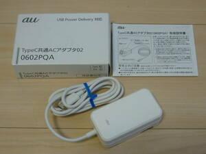 ★☆★ au Type C 共通 ACアダプタ 02 0602PQA PD対応 急速充電器 動作確認済 中古 即決
