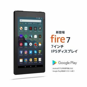LTE SIMフリールータ付き!Google PLAY導入済 Androidアプリが利用可能!! 7インチ Amazon Kindle Fire 2019年版 第9世代 16GB