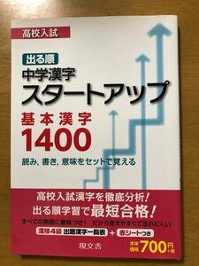 中学漢字スタートアップ基本漢字1400 : 高校入試出る順