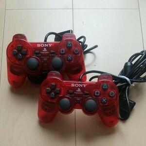 プレイステーション2 コントローラー  PS2 プレステ2 2個 クリムゾンレッド