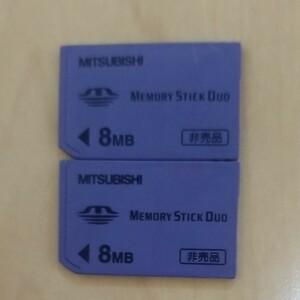 pspメモリースティック8MB 2枚