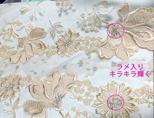 ラメ糸 刺繍 ベージュ 大輪刺繍 レース生地