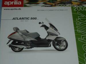 ★2002年 アプリリア アトランティック500 バイク リーフレット 海外版▲aprilia ATLANTIC 500 SOHC 460cc/スクーター オートバイ カタログ