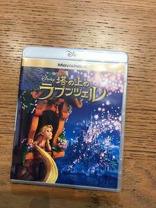 塔の上のラプンツェル ブルーレイ+DVDセット ディズニー
