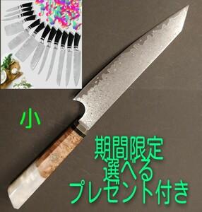 プレゼント付き V金10号 ダマスカス包丁 ホワイト柄 剣型 ペティ 筋切 三徳