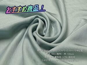 綿ポリ系 fashionクロス/ソフトワッシャー やや薄 ワサビ系 10m