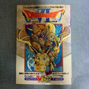 (攻略本) ドラゴンクエスト 6 幻の大地 Vジャンプブックス