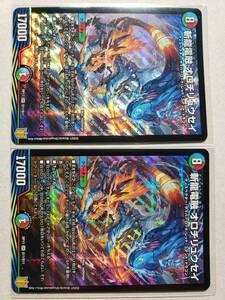 DMRP17/RP17《即決》斬龍電融 オロチリュウセイ/スーパー/SR/2枚set