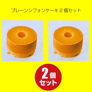 プレーンシフォンケーキ 2個セット★