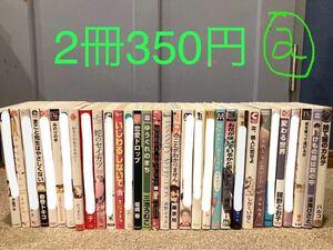 <2冊350円> BLコミックa 19冊
