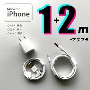 iPhone 充電器 充電ケーブル コード lightning cable USB ライトニングケーブル USBケーブル コンセント