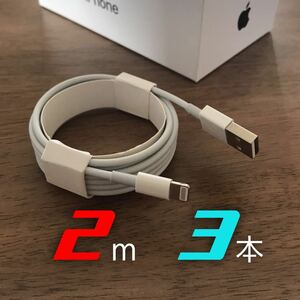 iPhone 充電器 充電ケーブル コード lightning cableライトニングケーブル 高速充電 急速充電 格安 USB