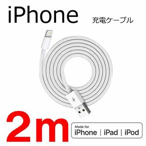 iPhone 充電器 充電ケーブル コード lightning cable データ転送 USBケーブル 急速充電 高速充電 USB