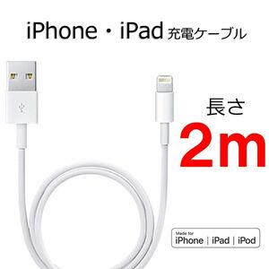 iPhone 充電器 充電ケーブル コード lightning cable 急速充電 高速充電 データ転送ライトニングケーブル