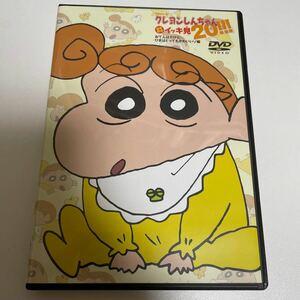 クレヨンしんちゃん DVD イッキ見 おてんばだけど…ひまはとってもかわいいゾ編