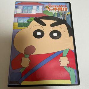 クレヨンしんちゃん DVD イッキ見 母ちゃんオラを止めないで!家出はオトナの第一歩編