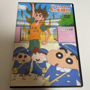 クレヨンしんちゃん DVD イッキ見 しいぞう先生はぶ熱いゾ!ふたば幼稚園ファイヤー編