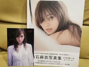 超美品  白石麻衣写真集 パスポート 帯・ポストカード付 送料込み 乃木坂46