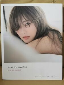 超美品 白石麻衣写真集 パスポート  Passport 送料込み  乃木坂46