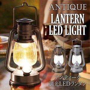 ☆ランタン LED15灯式 アンティーク調光ランタンライト 電池式 レトロ