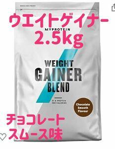 【送料込み★】myprotein マイプロテイン ウエイトゲイナー チョコレートスムーズ味 2.5kg BCAA 筋トレ バルクアップ