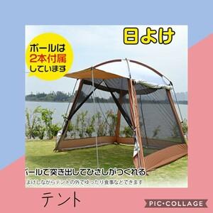 タープ  キャンプテント
