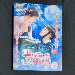 雲が描いた月明り 1-14【全巻セット】DVD