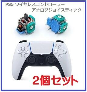 即決…新品 SONY PS5 プレイステーション5 3D アナログジョイスティック DualSense コントローラー 互換品 交換 部品【2個】G180