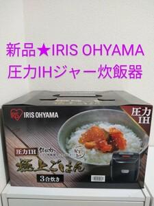 新品★アイリスオーヤマ 圧力IHジャー炊飯器 RC-PA30D-B